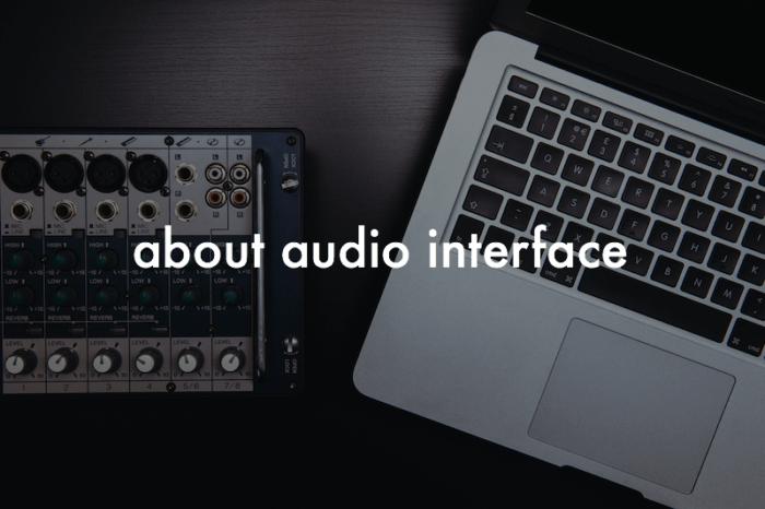まずはコレ!DTM・音楽制作をするのに必要な機材の一つ『オーディオインターフェイス』とは?