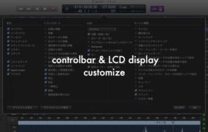【Logic Pro X】コントロールバーとディスプレイなどのカスタマイズ方法