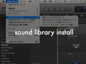 【Logic Pro X】サウンドライブラリ追加音源のインストール方法とインストール状況の確認