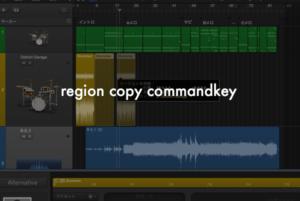 【Logic Pro X】選択したリージョンを素早くコピー(複製)して増やすショートカット