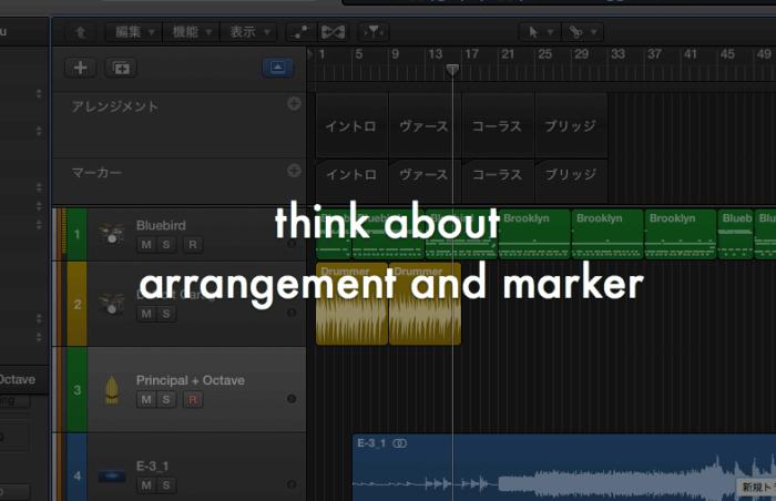 【Logic Pro X】グローバルトラックの「アレンジメントトラック」と「マーカートラック」について考察