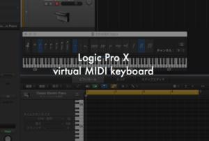 【Logic Pro X】機材なしでもMIDI打ち込みができる!Logic Pro Xの仮想キーボードの種類と使い方