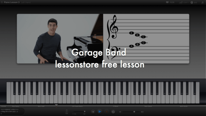 GarageBandのレッスンストアでピアノ・ギターの無料のレッスンを受けてみよう