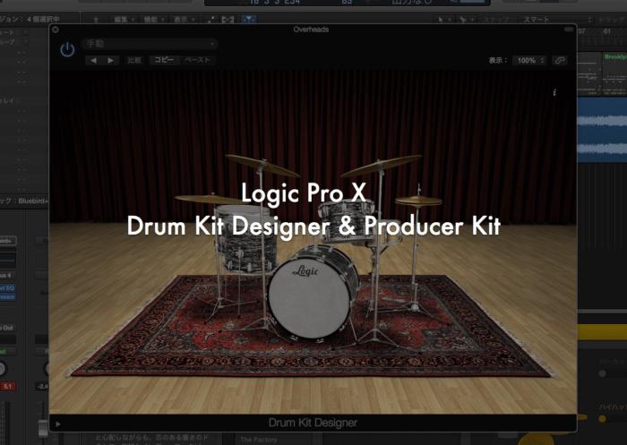 【Logic Pro X】Drummerのドラムキットの音を細かく変更・調整できる「Drum Kit Designer」と「Producer Kit」