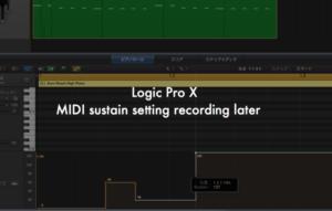 【Logic Pro X】音を伸ばす「サスティン効果」を理解しよう!MIDI打ち込みをした後にサスティンを設定する方法