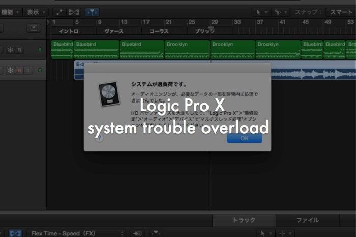 【Logic Pro X】「システムが過負荷です。データの一部を時間内に処理できませんでした。」と言われた時のシステムオーバーロードの対処法