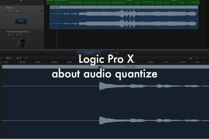 【Logic Pro X】ギター・ベースやボーカルなどで録音したオーディオリージョンのクオンタイズについて