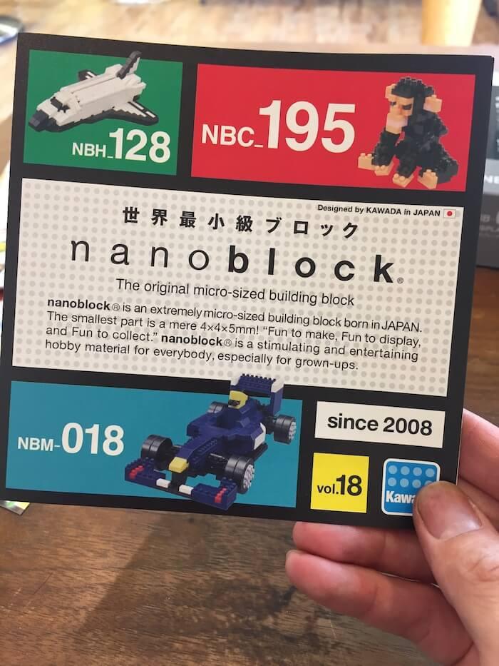 【ナノブロック】〈前編〉ナノブロックアンバサダープログラムに当選!新商品「ディスプレーアーム」のモニターとして賞品が届いた!