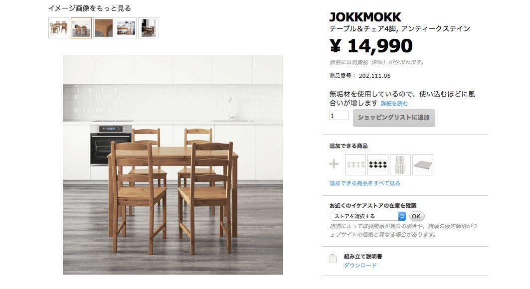 IKEAの激安ダイニングテーブルのセット「JOKKMOKK(ヨックモック)」をAmazonで買ったよ!シンプルなデザインで良すぎでしょコレ!
