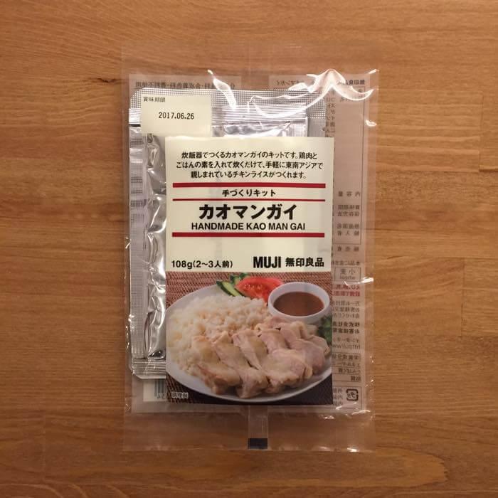 無印良品の手作りキット「カオマンガイ」を作って食べてみた