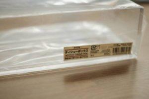 家のティッシュケースを透明な無印良品の「アクリルティシューボックス」にしました