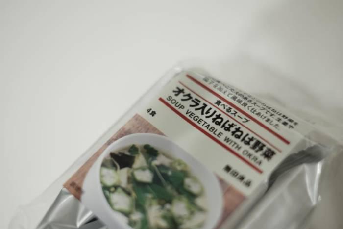 食事に汁物を添えよう。無印良品の食べるスープ「オクラ入りねばねば野菜」が野菜もとれて手軽で便利だよ