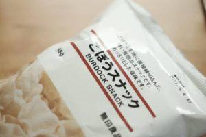 やめられない止まらない!無印良品の100円のお菓子「ごぼうスナック」をナメてましたごめんなさい!