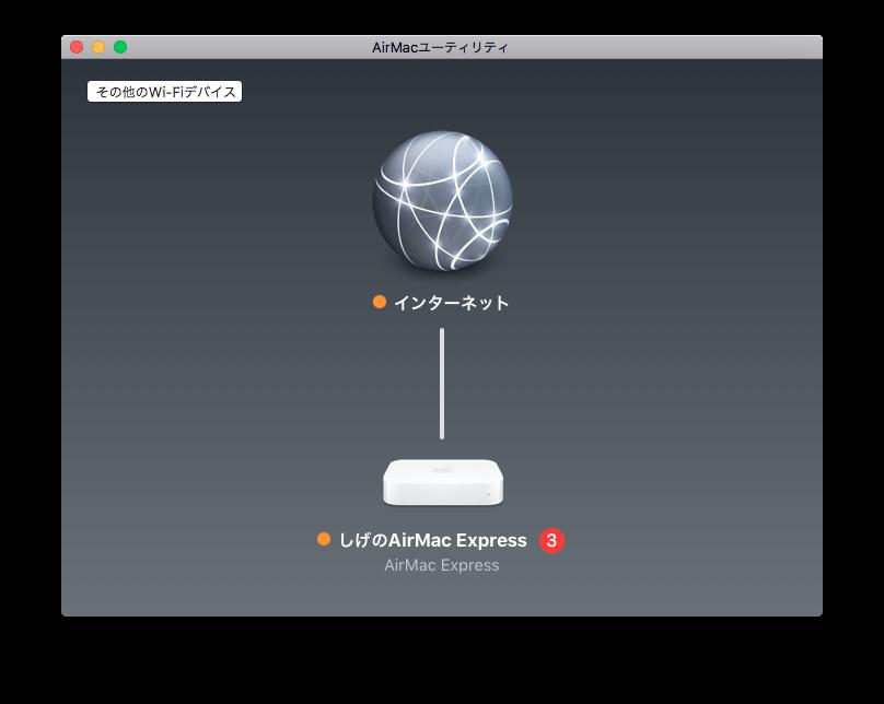 Apple AirMac Express ベースステーションにアップデートがある