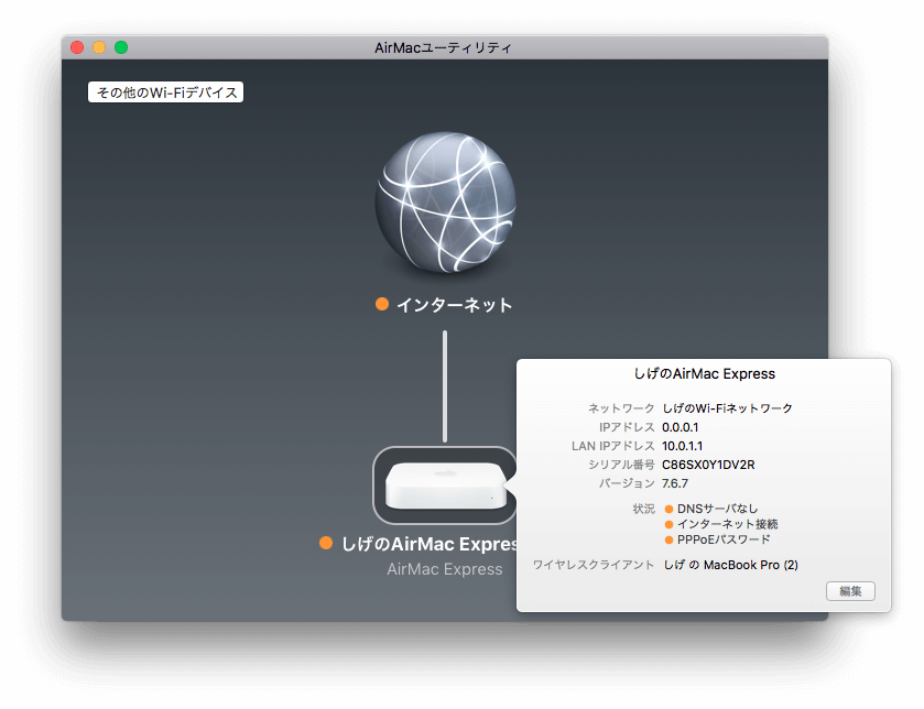 Apple AirMac Express ベースステーションの詳細