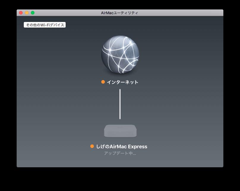 Apple AirMac Express ベースステーションのアップデート