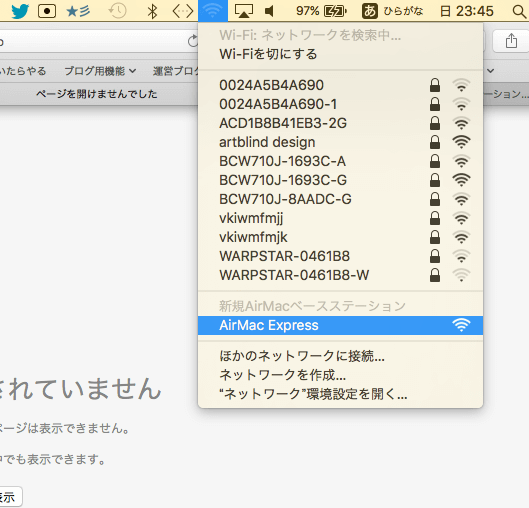 Apple AirMac Express ベースステーションのWi-Fiの電波を探す