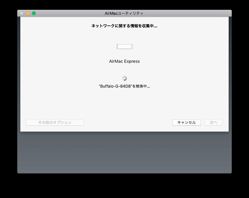 Apple AirMac Express ベースステーション設定完了