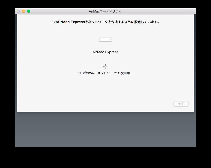 Apple AirMac Express ベースステーションがWi-Fiを探してる