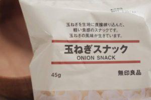 無印良品の100円お菓子「玉ねぎスナック」は思いの外スパイシーで存在感のある味わい