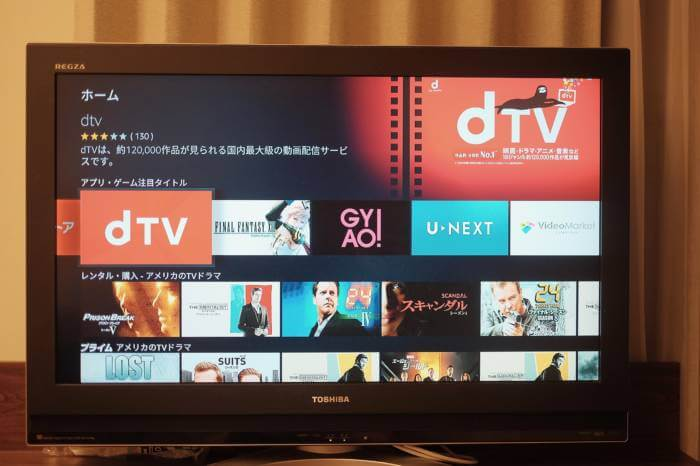 dTVはAmazon fire TV stick内のアプリで視聴可能