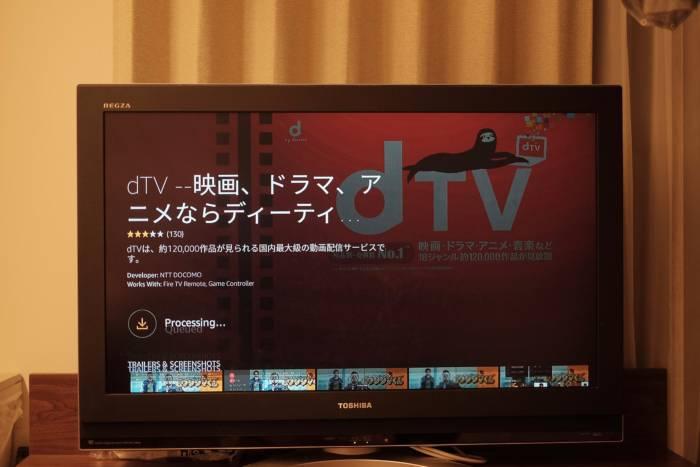 dTVは無料でダウンロード可能です