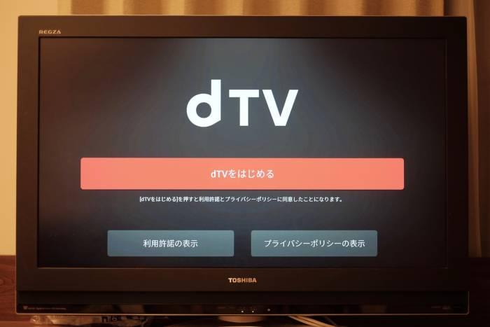 dTVアプリからログインします