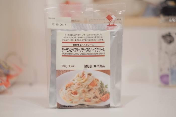 次元が違う!無印良品の合わせるパスタソース「サーモンとペコリーノチーズのハーブクリーム」うまいけど名前長いな!
