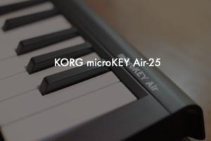 KORG microKEY Air-25はコンパクトなBluetoothワイヤレスMIDIキーボード!サブの機材として買って損なし!