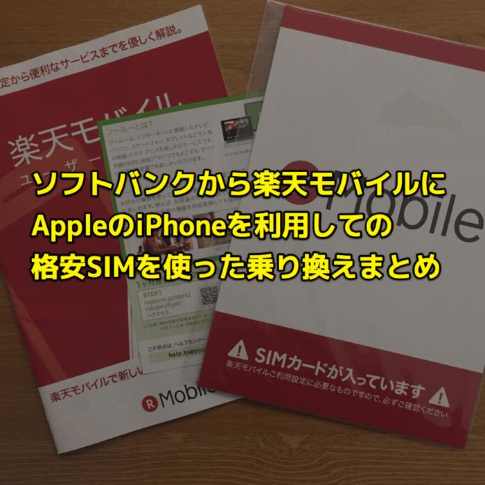 もうすぐソフトバンクの更新月!ソフトバンクから楽天モバイルへMNPで電話番号そのままでiPhoneを乗り換えるその方法とか一部始終まとめ