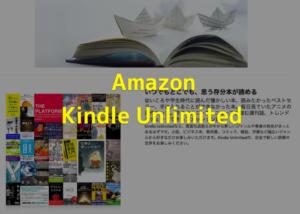 Amazonの本読み放題サービス「Kindle Unlimited」を無料でお試ししているところだ