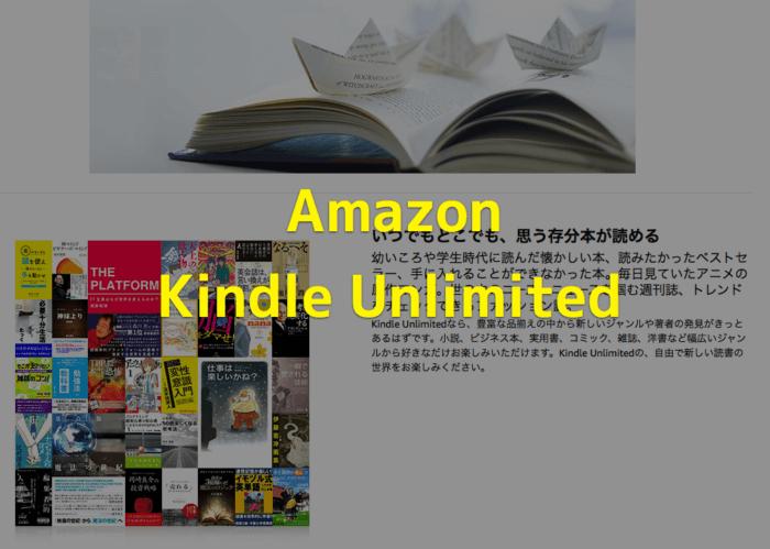 初回お試し30日間無料でAmazonの本読み放題!「キンドルアンリミテッド」がオススメ!