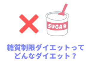 糖質ダイエットってよく聞くけどなに?糖質とは?肥満との関係性を理解する