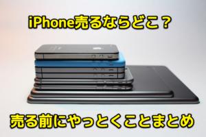 【これだけ見ればOK!】iPhoneをヤフオクやお店で売る前にすること・やっておくべきこと7つの手順