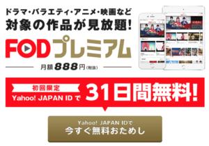 日本の懐かしのドラマが観たい!雑誌も動画も見放題のFOD(フジテレビオンデマンド)の1ヶ月無料お試しをしてみたらお値段以上だった