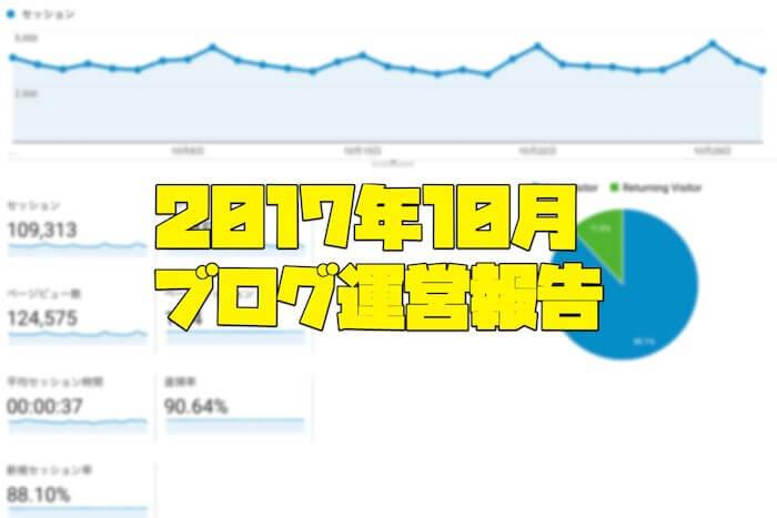 2017年10月のブログ運営報告