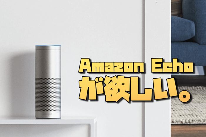 Amazonエコーを買うとAmazonミュージックアンリミテッドが380円になるので買います