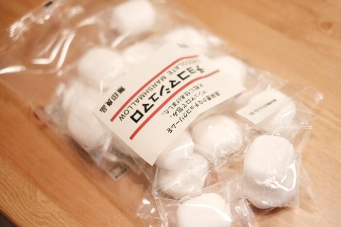 無印良品のチョコマシュマロを使って甘くて美味しいホットサンドをいただく