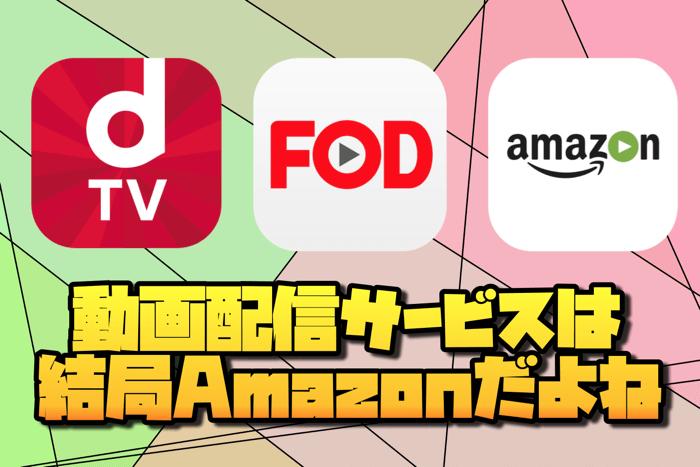 Amazonプライムビデオが結局のところ一番よかった!dTVやFODも使ってみたけどやっぱりAmazon!