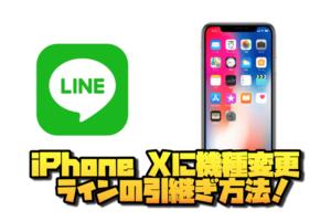 iPhone Xに機種変更したのでラインのアカウントやトーク履歴を引き継ぎ方法をメモ