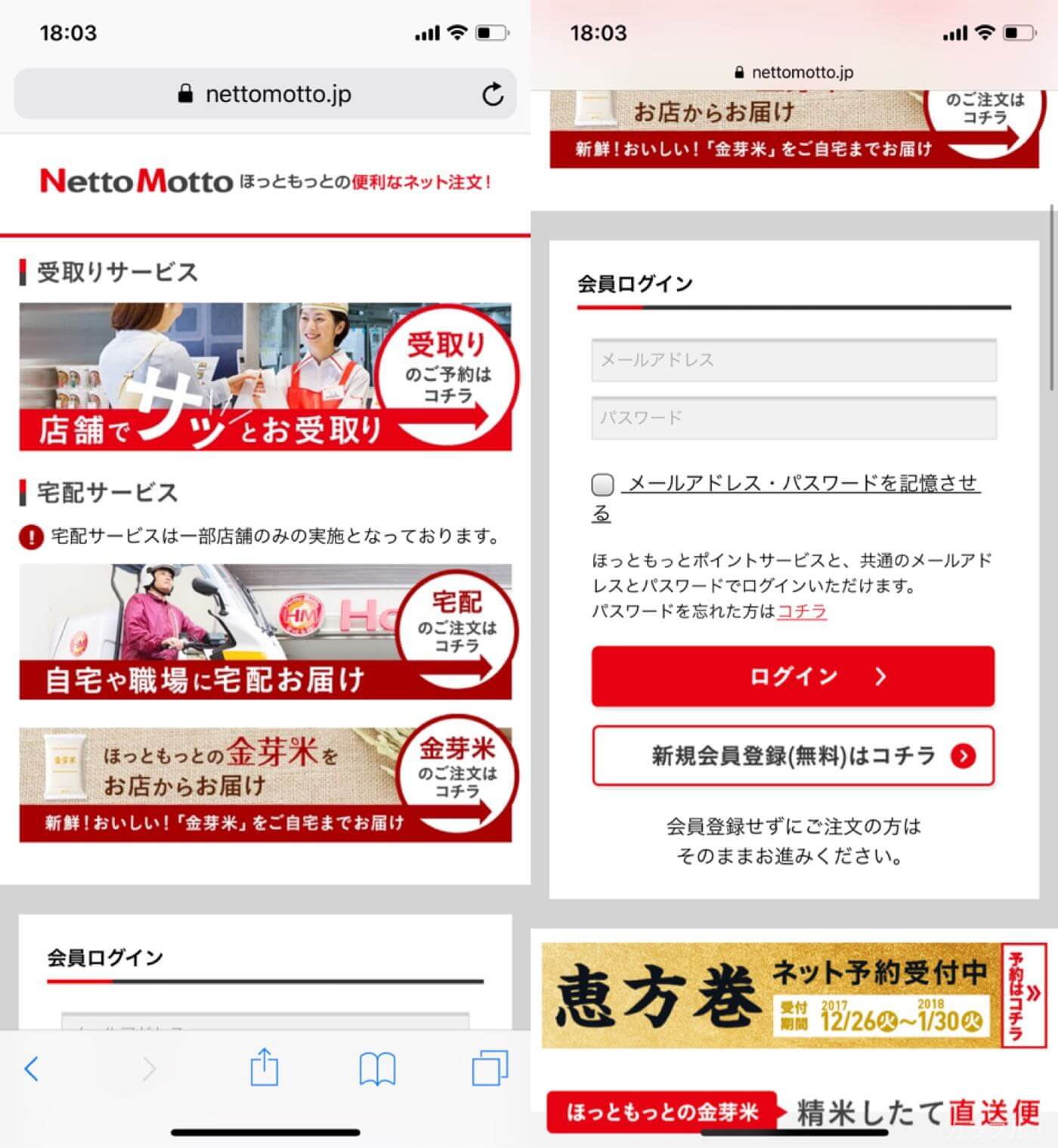 ネットモット1