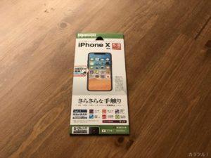 iPhone Xの画面が指紋で目立つのでラスタバナナの保護フィルムをAmazonで注文した