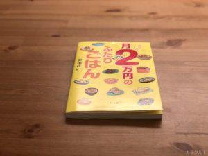 「月たった2万円のふたりごはん」は同棲始めたらカップルで読んで欲しい