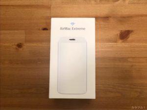 Wi-FiのスペックをレベルアップすべくAirMacエクストリーム導入