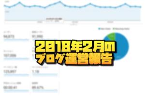 2018年2月のブログ運営報告
