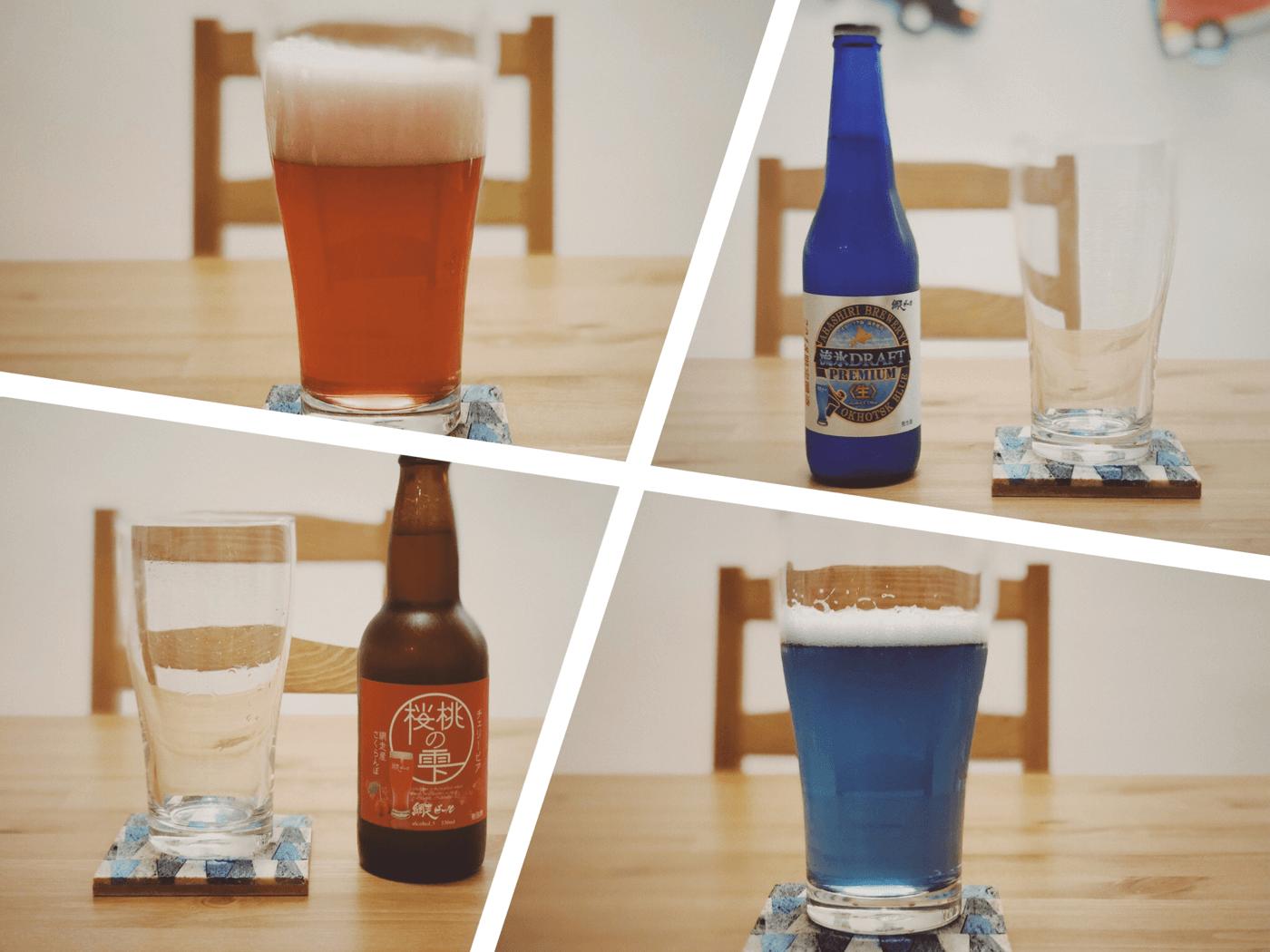 北海道のお土産に網走ビールの「流氷ビール」と「桜桃の雫」買って飲んだ