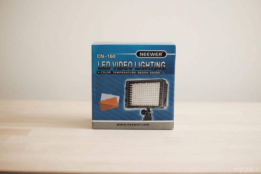自然光っぽく撮るためにNEEWERの定常光LEDライトCN-160をAmazonで買った