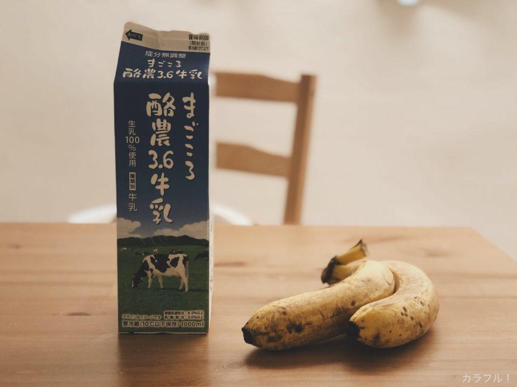バナナが余ってたのでブレンダーでバナナシェイク作ったら子供が喜んだ