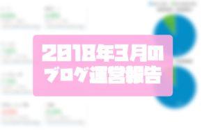 2018年3月のブログ運営報告