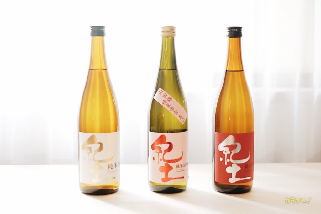 和歌山県のお酒「紀土」飲み比べ!噂に違わずフルーティでめっちゃ美味しい